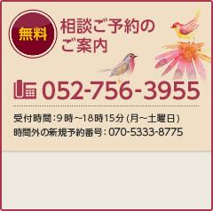 tel.052-756-3955